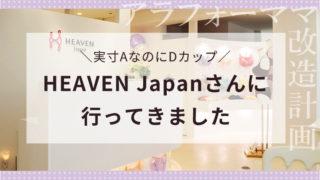 HEAVENJapanさんに行ってきました